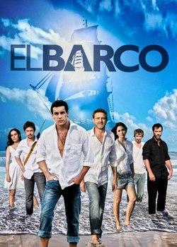 El Barco // JUEVES 22h30, NUEVA TEMPORADA