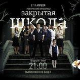 Póster de la versión rusa de 'El internado'