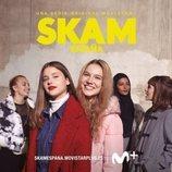 Nicole Wallace y Celia Monedero protagonizan la tercera temporada de 'Skam España'