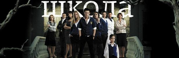 Cartel oficial de la adaptación rusa de 'El internado'.