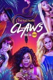 Cartel de Claws