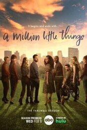 Cartel de A Million Little Things