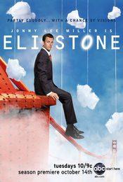 Cartel de Eli Stone