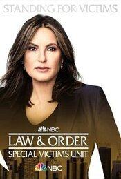 Cartel de Ley y orden: Unidad de víctimas especiales